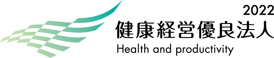 健康経営優良法人2020(中小規模法人部門)認定