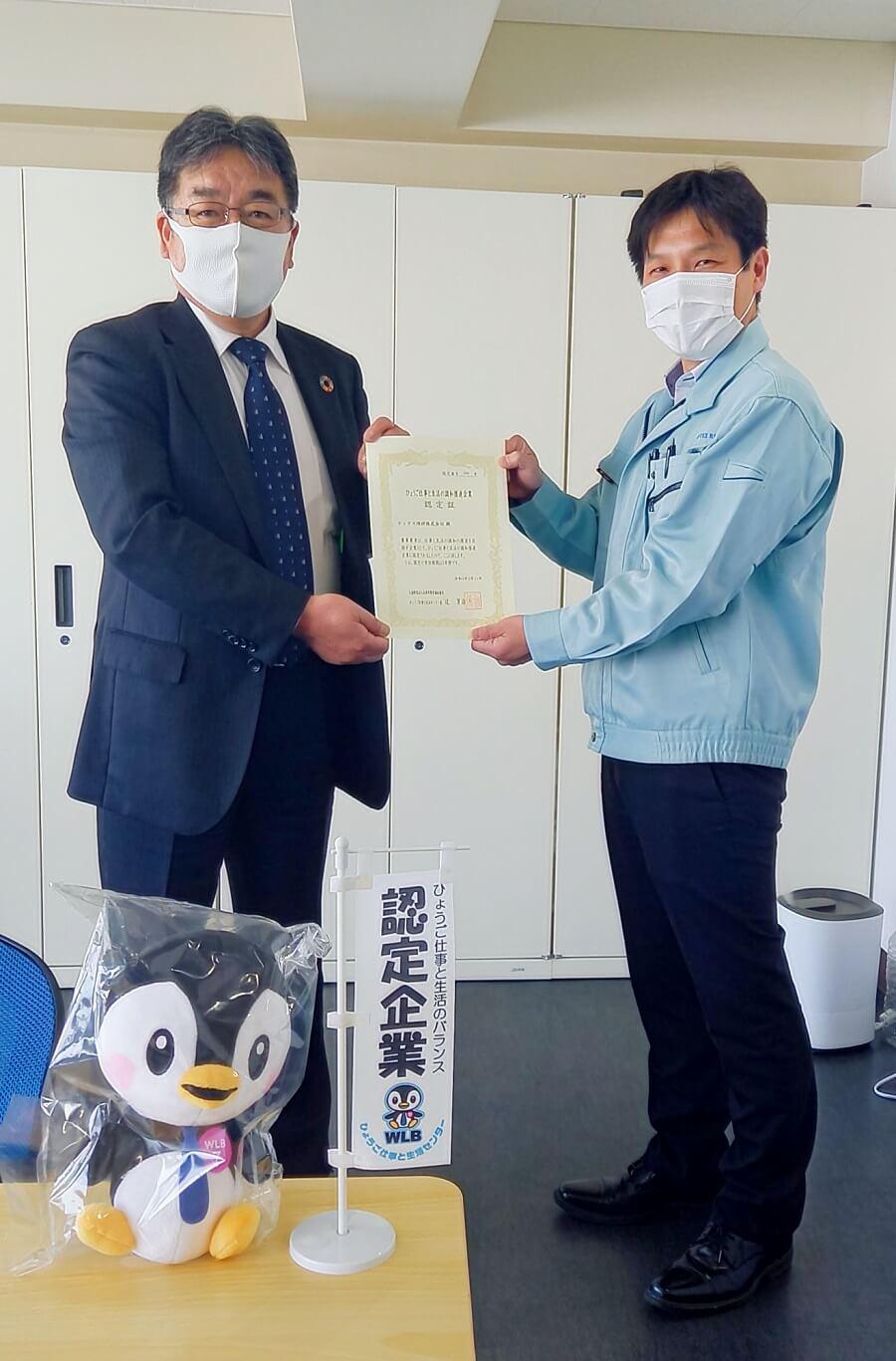 兵庫県勤労福祉協会「ひょうご仕事と生活の調和推進企業」認定